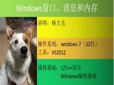 Windows窗口、消息和内存