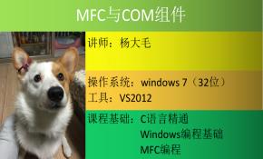 MFC与COM组件视频课程(使用MFC编写COM组件和ActiveX控件)