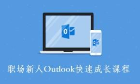职场新人的Outlook快速成长课程