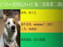 C与C++视频(C/C++汇编三部曲第二部)