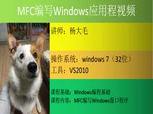 MFC编写Windows应用程视频