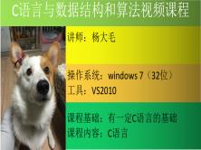 C语言与数据结构和算法视频课程