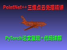 PointNet++三维点云处理精讲(PyTorch版):论文复现+代码详解