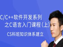 C/C++系列之C语言入门课程(上)【唐佐林】