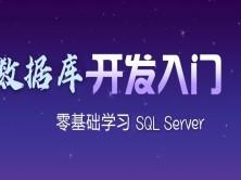 数据库编程基础—SQL Server必知必会
