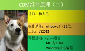 COM组件原理(二)