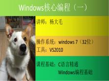 Windows核心编程(一)