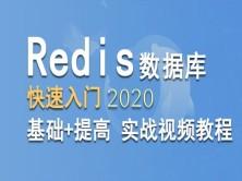 Redis 数据库  基础+提高 实战视频教程