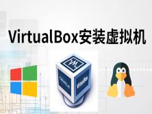 【谢昆明】VirtualBox高级课程:VirtualBox安装虚拟机