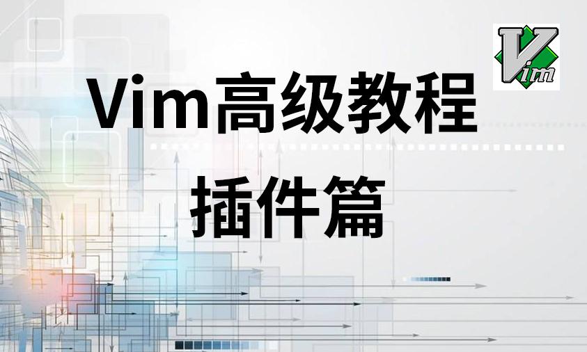 【谢昆明】Vim高级课程:为C/C++私人定制Vim