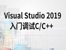 【谢昆明】Visual Studio 2019调试C/C++入门教程