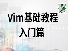 【谢昆明】Vim基础课程:0基础快速入门Vim