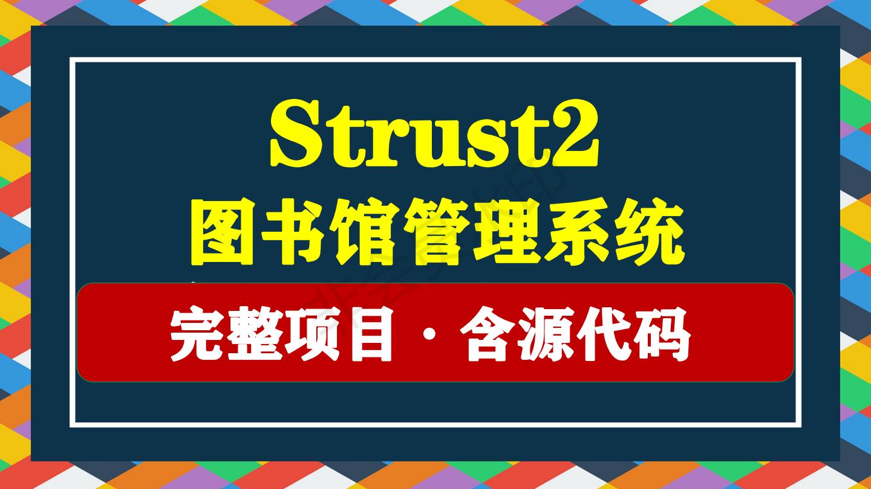 struts实现的图书馆管理系统项目