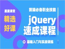 jQuery速成课程-星星课堂