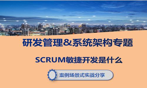 研发管理&系统架构-SCRUM敏捷开发是什么
