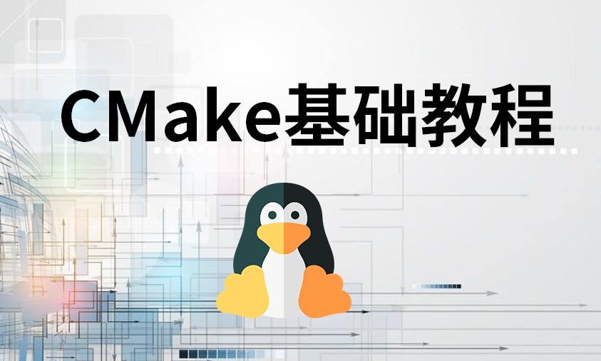 CMake基础教程(基于Linux平台)