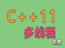 C++11多线程