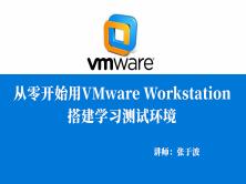 从零开始用VMware Workstation建学习环境 视频课程