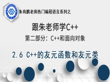 C++的友元函数和友元类-第2部分第6课