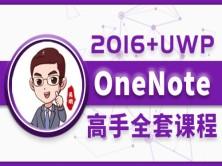 Onenote2016+uwp教程零基础到应用