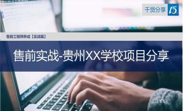 售前实战-贵州XX学校信息化建设项目分享