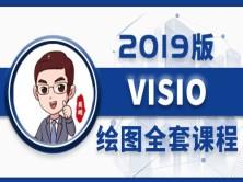 2016/2019Visio绘图全套课程