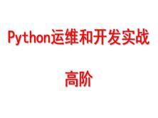 python运维和开发实战-高级篇