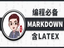 Markdown+Typora+Latex零基础课