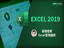 Excel零基础系统课程精讲
