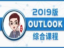 Outlook零基础到高效应用2016/2019版
