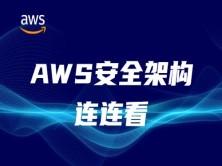 AWS安全架构连连看