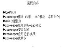zookeeper原理分析、实际项目应用场景编码实战