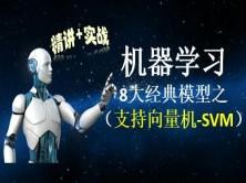 机器学习8大经典模型之支持向量机(SVM)(精讲+实战)
