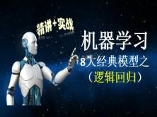 机器学习8大经典模型之逻辑回归(精讲+实战)