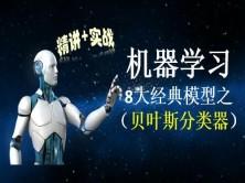 机器学习8大经典模型之贝叶斯分类器(精讲+实战)