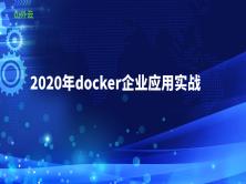 2020年docker企业应用实战