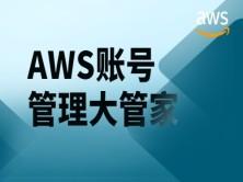 AWS账号管理大管家