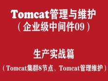 Tomcat管理与维护实战培训(企业级中间件09):大型集群与管理优化