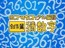 猜数字-Scratch少儿编程