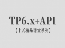 【李炎恢】【ThinkPHP6.x / API接口】【十天精品课堂系列】