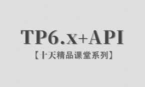 【李炎恢】【ThinkPHP6.x / API接口】【十天精品课堂系列】