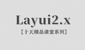 【李炎恢】【Layui2.x / 前端UI库】【十天精品课堂系列】
