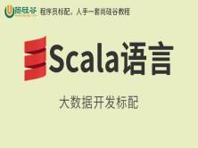 尚硅谷Scala编程   本课程不提供答疑服务