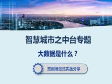 智慧城市之中台专题-大数据是什么
