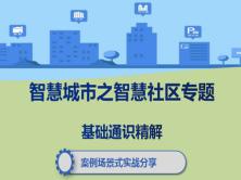 智慧城市之智慧社区专题-基础通识精解