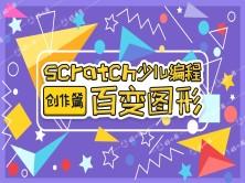 百变图形-Scratch少儿编程