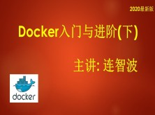Docker 入门与进阶项目实战系列课程(下)