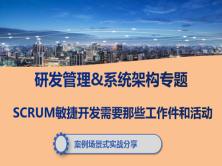 研发管理&系统架构-SCRUM敏捷开发需要那些工作件和活动