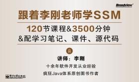 跟着李刚老师学SSM:轻量级Java Web企业应用实战
