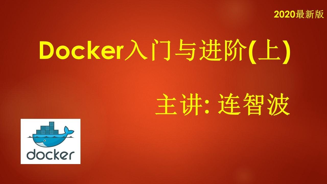 Docker 入门进阶与项目实战系列课程(通俗易懂)
